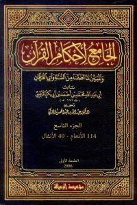 الجامع لأحكام القرآن (الجزء التاسع- 114 الأنعام – 40 الأنفال)