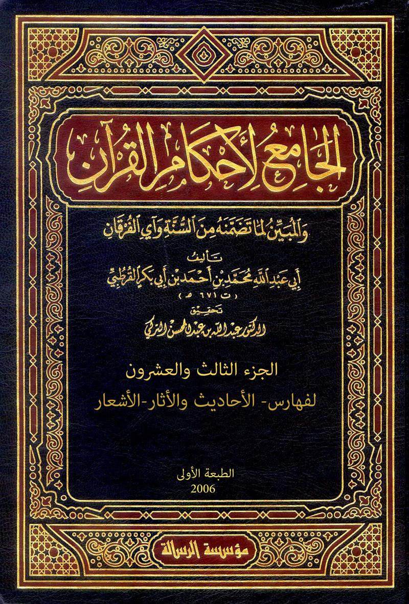 الجامع لأحكام القرآن (الجزء الثالث والعشرون- الفهارس- الأحاديث والأثار-الأشعار)