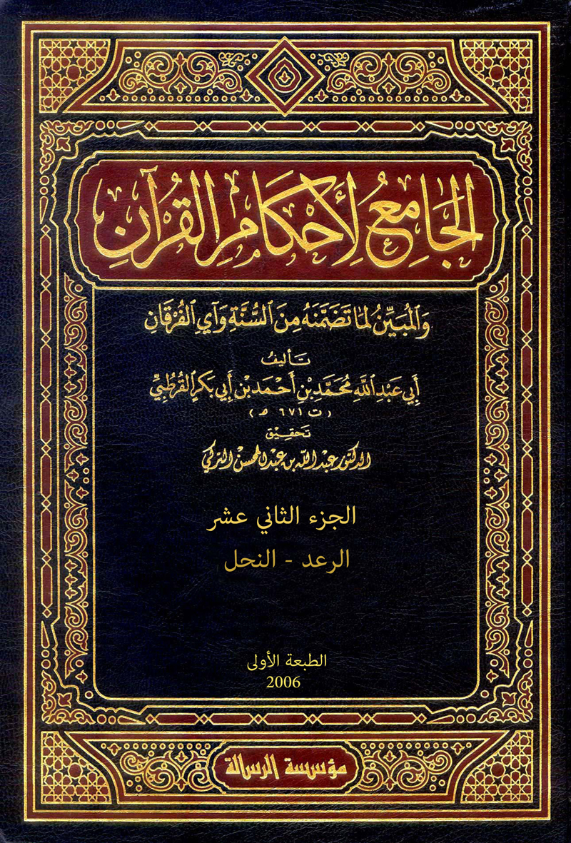 الجامع لأحكام القرآن (الجزء الثاني عشر- الرعد - النحل)
