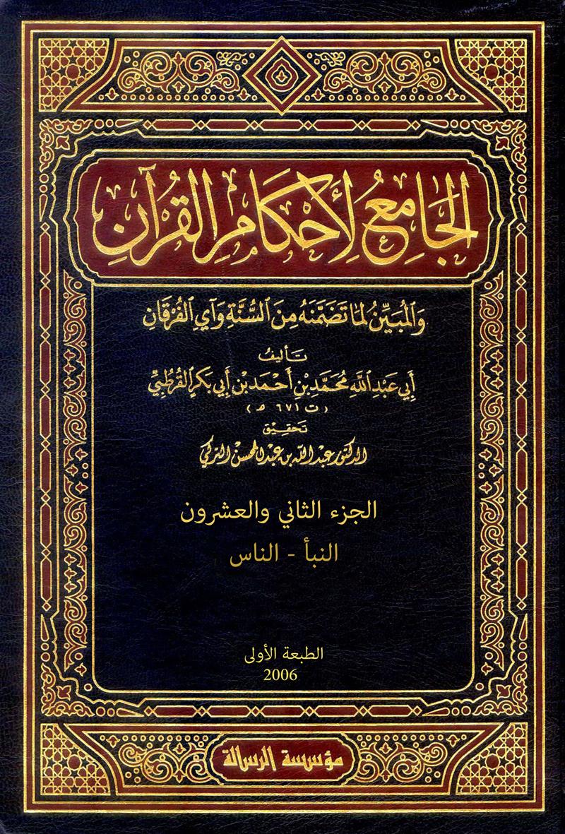الجامع لأحكام القرآن ( الجزء الثاني والعشرون- النبأ - الناس)