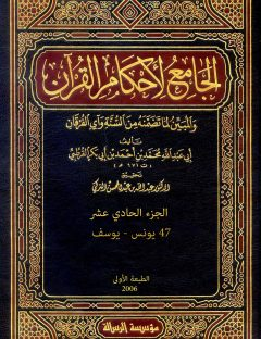 الجامع لأحكام القرآن (الجزء الحادي عشر- 47 يونس – يوسف)
