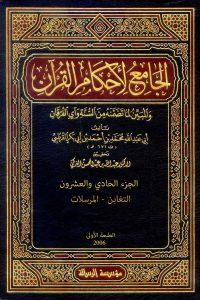 الجامع لأحكام القرآن (الجزء الحادي والعشرون- التغابن – المرسلات)