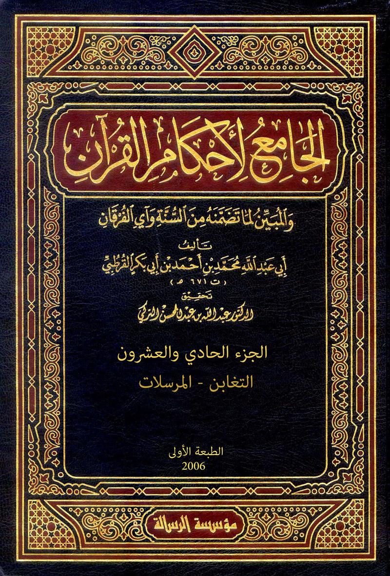 الجامع لأحكام القرآن (الجزء الحادي والعشرون- التغابن - المرسلات)