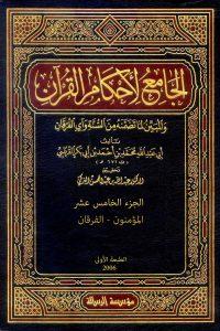 الجامع لأحكام القرآن (الجزء الخامس عشر- المؤمنون – الفرقان)