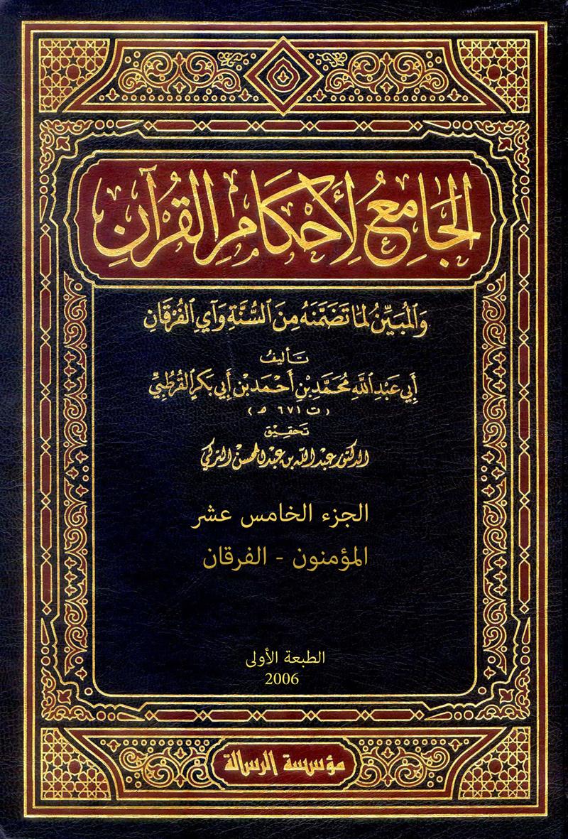 الجامع لأحكام القرآن (الجزء الخامس عشر- المؤمنون - الفرقان)الجامع لأحكام القرآن (الجزء الخامس عشر- المؤمنون - الفرقان)