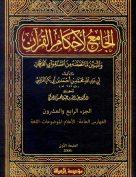 الجامع لأحكام القرآن (الجزء الرابع والعشرون- الفهارس العامة- الأعلام-الموضوعات-اللغة)