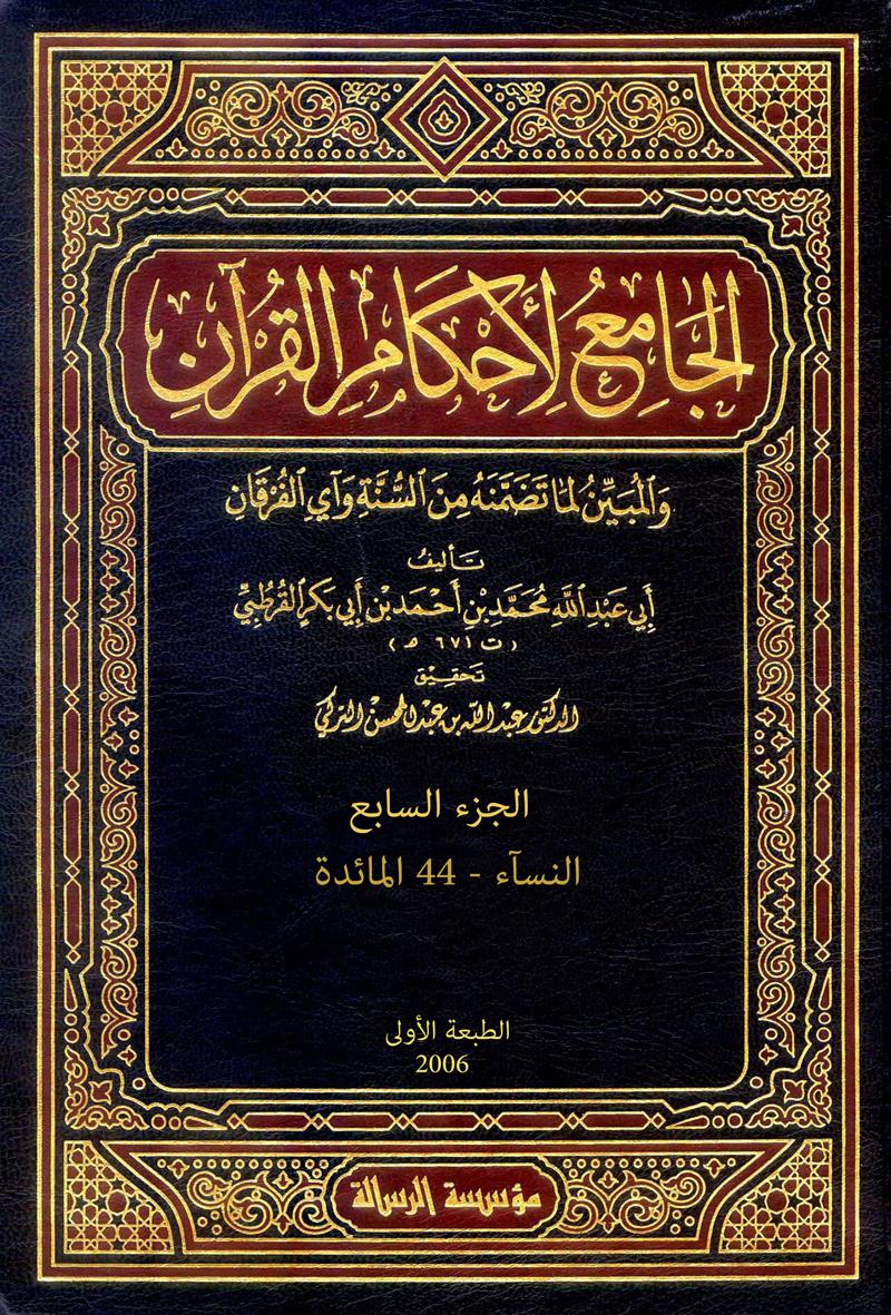 الجامع لأحكام القرآن (الجزء السابع- 92 النسآء - 44 المائدة)