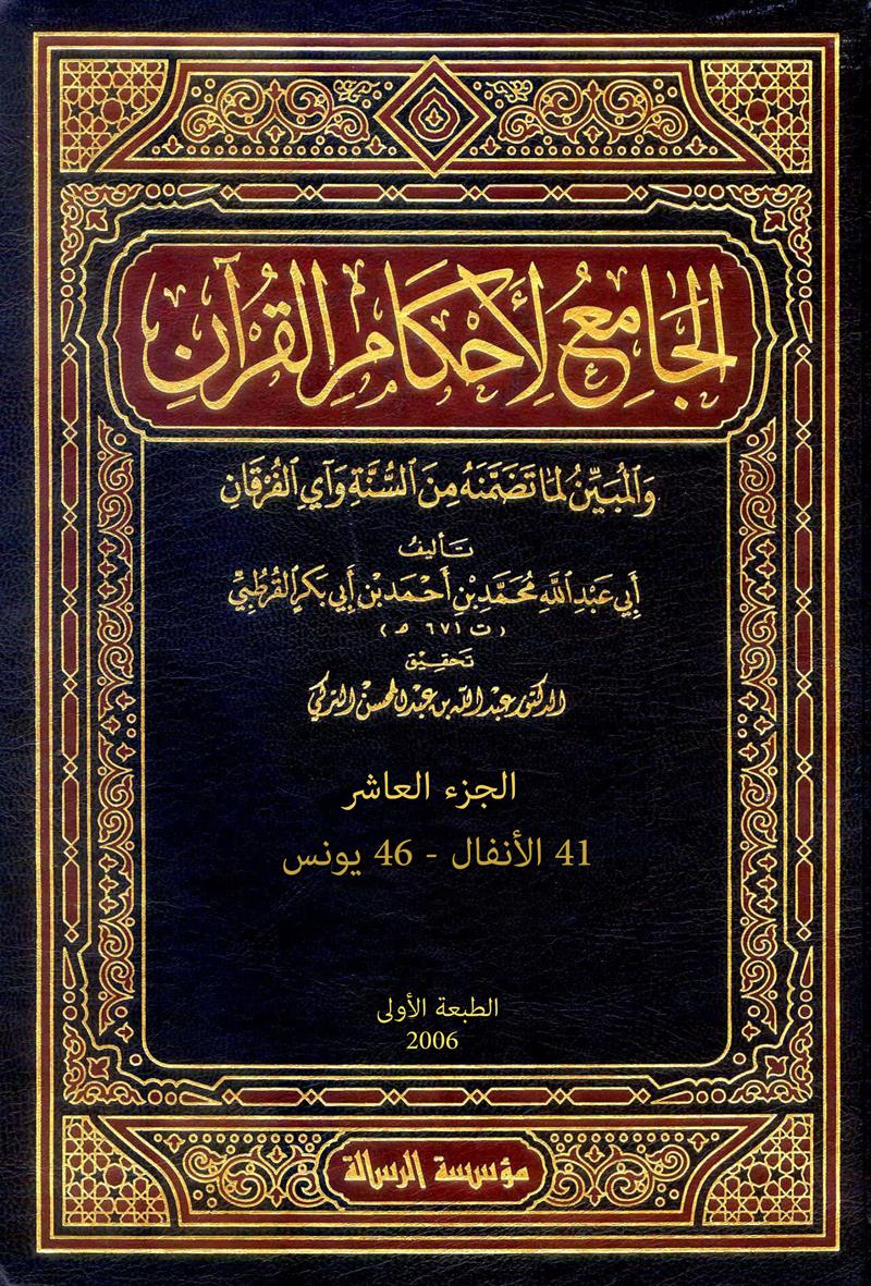 الجامع لأحكام القرآن (الجزء العاشر- 41 الأنفال - 46 يونس)