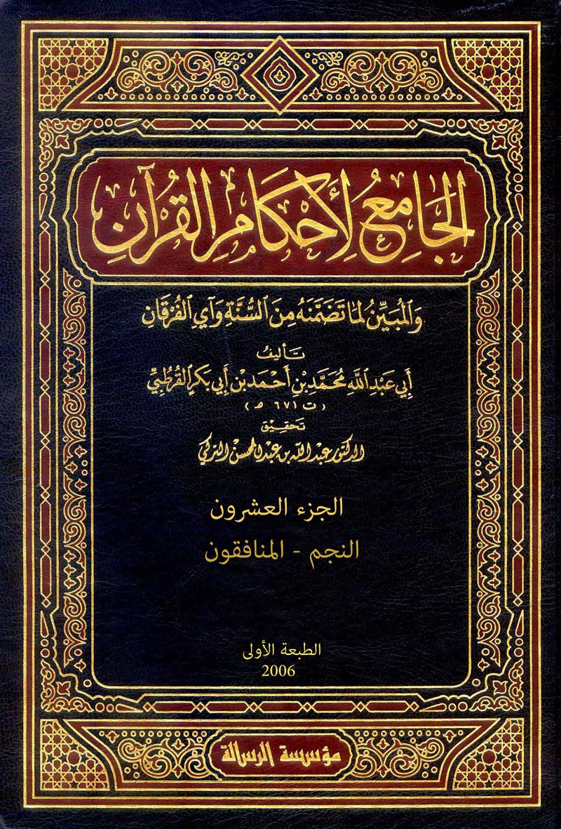 الجامع لأحكام القرآن (الجزء العشرون- النجم – المنافقون)