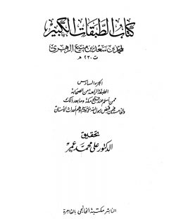 كتاب الطبقات الكبير (الجزء السادس: الطبقة الرابعة من الصحابة ممن أسلم عند فتح مكة)