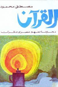 القرآن محاولة لفهم عصري