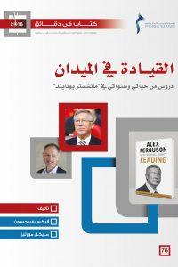 كتاب في دقائق: القيادة في الميدان