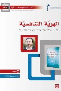 كتاب في دقائق: الهوية التنافسية