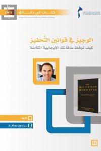 كتاب في دقائق: الوجيز في قوانين التحفيز