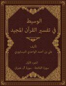 الوسيط في تفسير القرآن المجيد (الجزء الأول: سورة الفاتحة – سورة آل عمران)