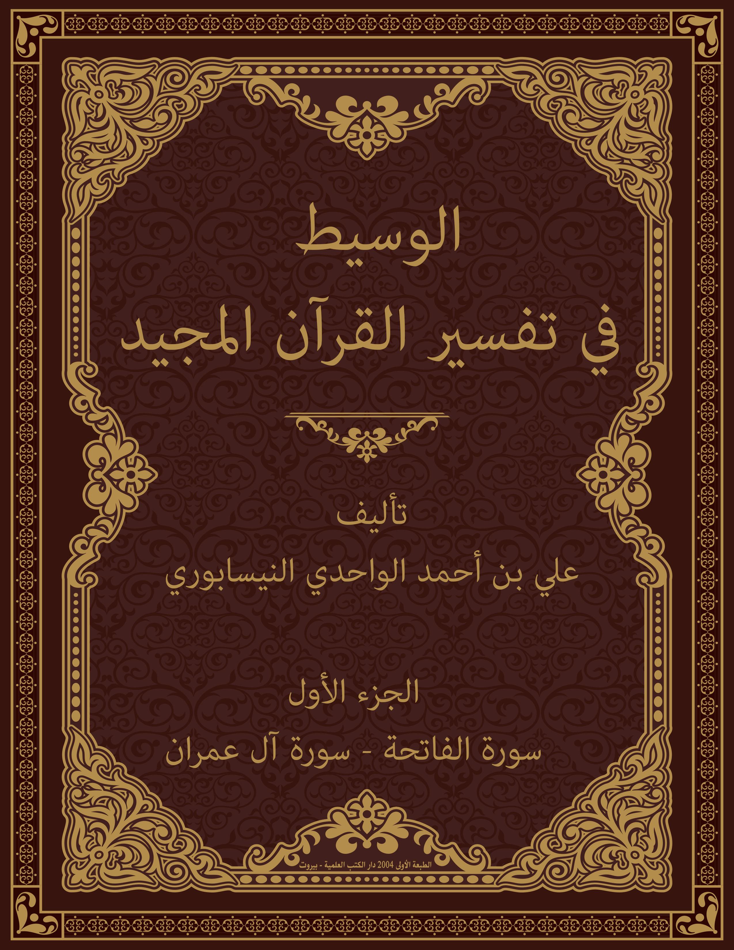 الوسيط في تفسير القرآن المجيد (الجزء الأول سورة الفاتحة - سورة آل عمران)