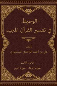 الوسيط في تفسير القرآن المجيد (الجزء الثالث: سورة الرعد – سورة الزمر)