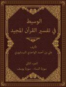 الوسيط في تفسير القرآن المجيد (الجزء الثاني: سورة النساء – سورة يوسف)