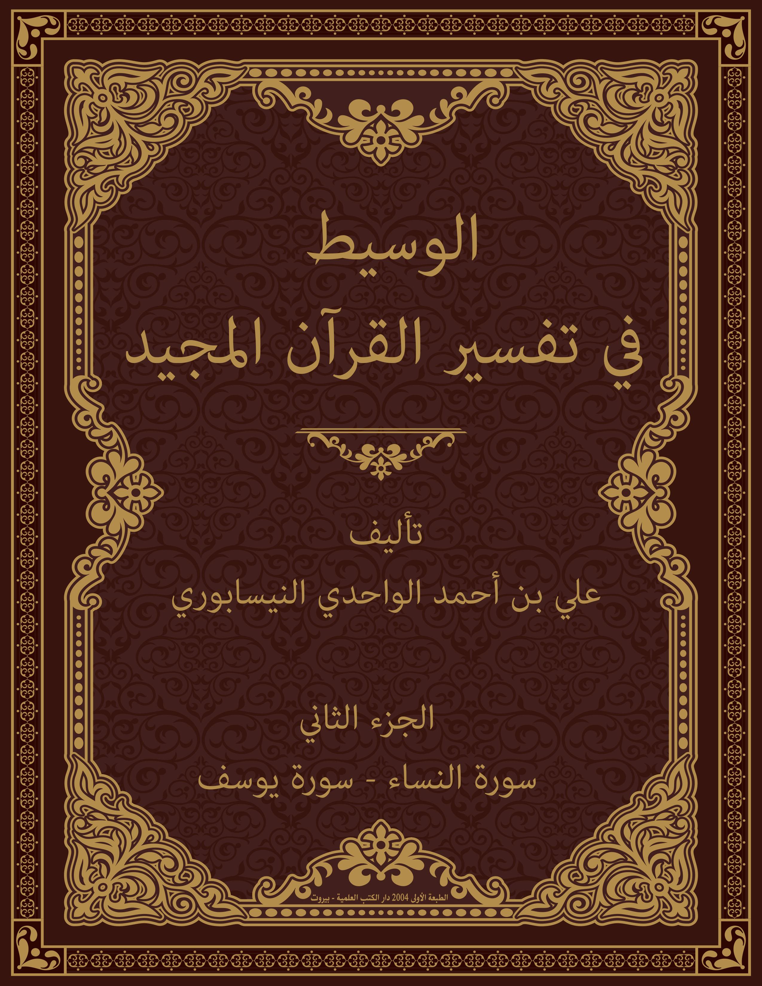 الوسيط في تفسير القرآن المجيد (الجزء الثاني سورة النساء - سورة يوسف)