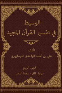 الوسيط في تفسير القرآن المجيد (الجزء الرابع: سورة غافر- سورة الناس)