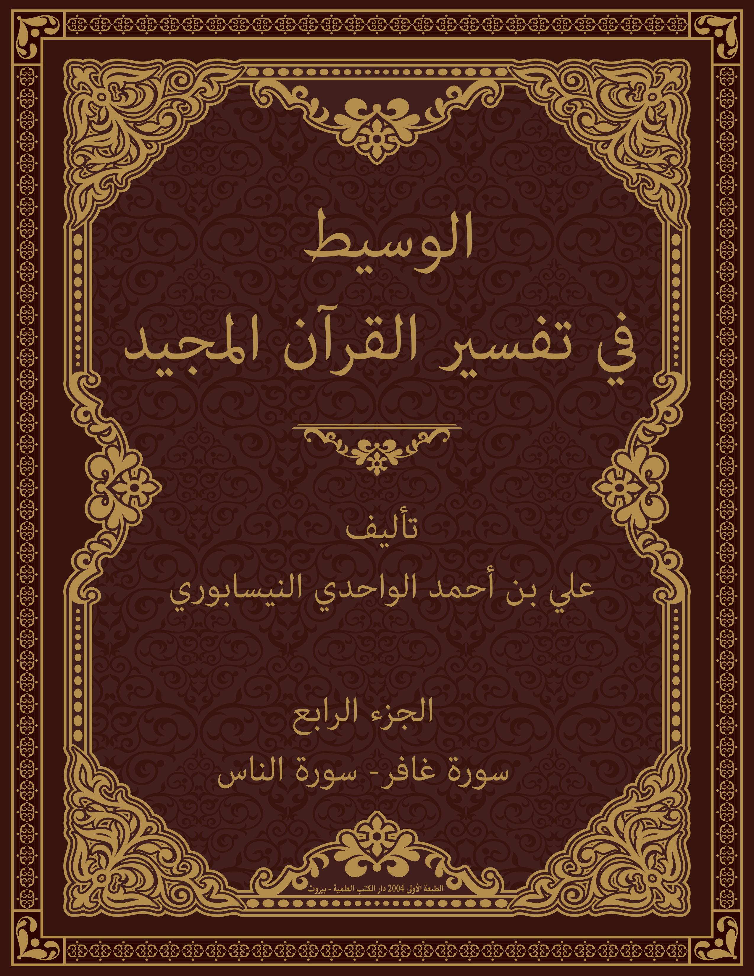 الوسيط في تفسير القرآن المجيد (الجزء الرابع سورة غافر- سورة الناس)