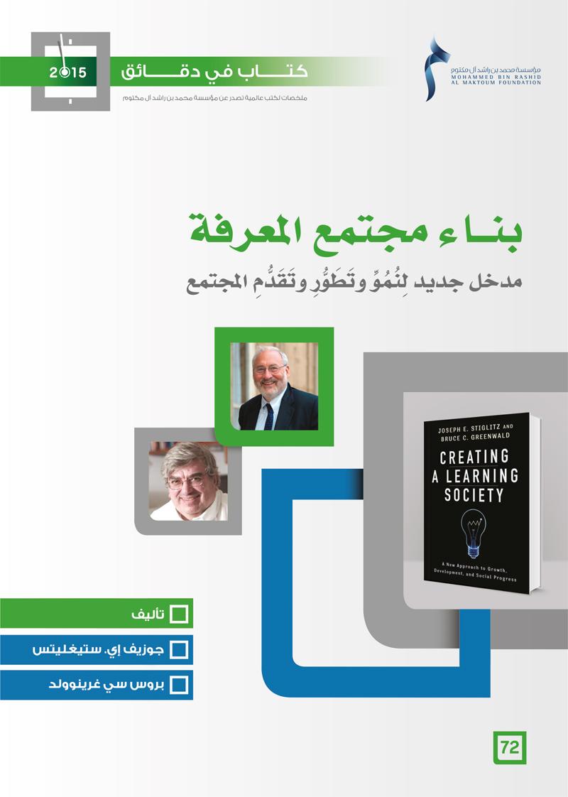 كتاب في دقائق بناء مجتمع المعرفة