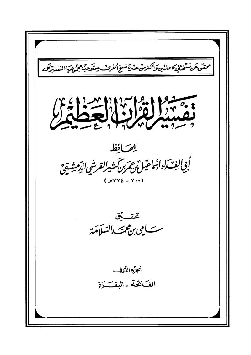 تفسير القرآن العظيم (المجلد الأول: الفاتحة – البقرة)