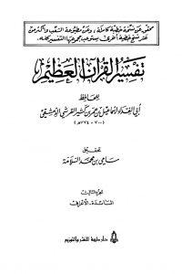 تفسير القرآن العظيم (المجلد الثالث: المائدة – الأعراف)