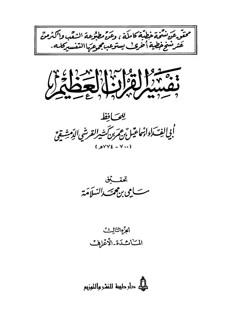 تفسير القرآن العظيم (المجلد الثالث: المائدة - الأعراف)