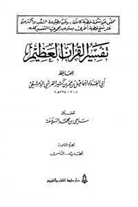 تفسير القرآن العظيم (المجلد الثامن: الحديد – الناس)