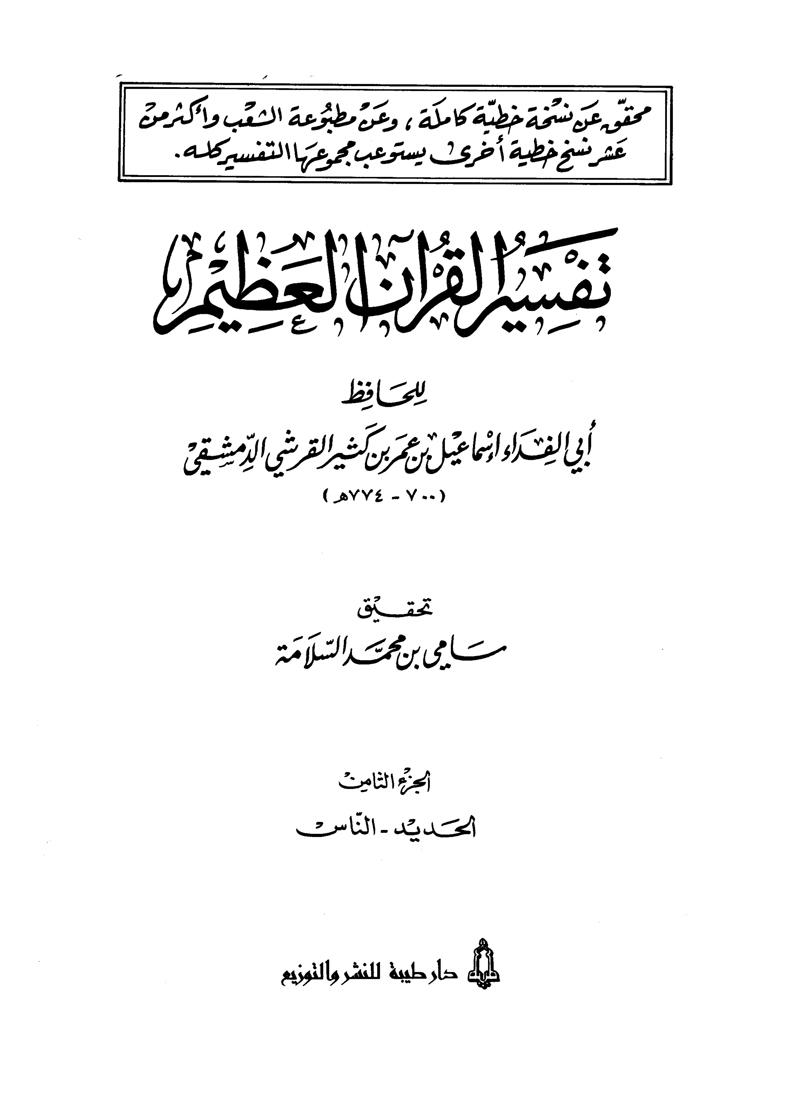 تفسير القرآن العظيم (المجلد الثامن: الحديد - الناس)