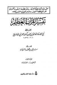 تفسير القرآن العظيم (المجلد الثاني: آل عمران – النسآء)