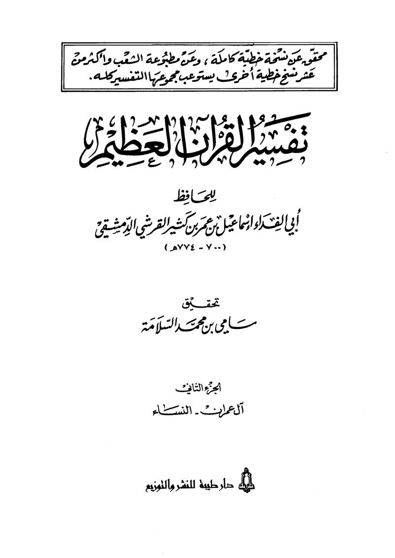 تفسير القرآن العظيم (المجلد الثاني: آل عمران - النسآء)