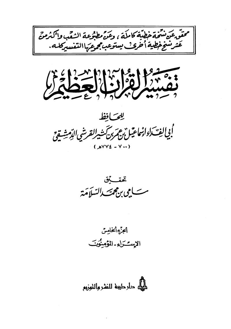 تفسير القرآن العظيم (المجلد الخامس: الإسراء - المؤمنون)