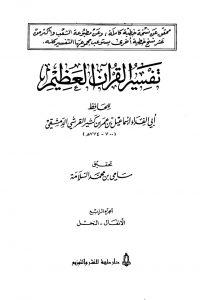 تفسير القرآن العظيم (المجلد الرابع: الأنفال – النحل)
