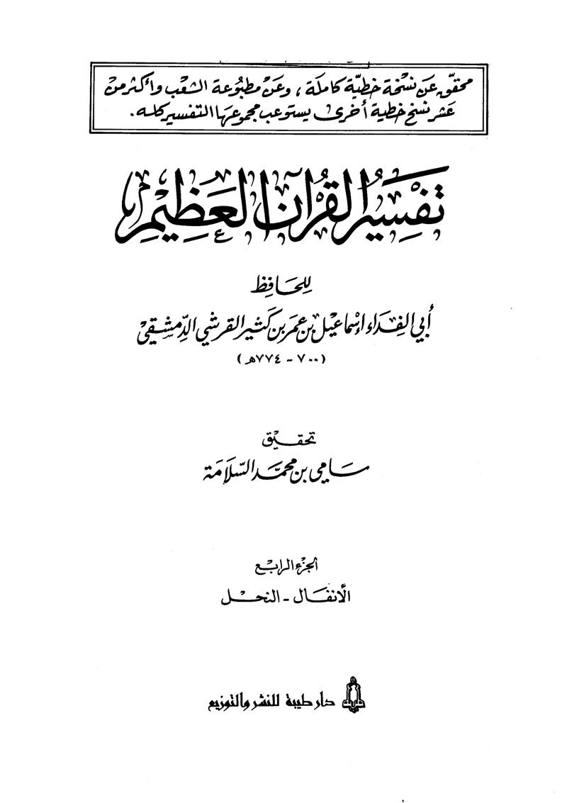 تفسير القرآن العظيم (المجلد الرابع: الأنفال - النحل)