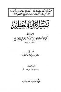 تفسير القرآن العظيم (المجلد السابع: الصافات – الواقعة)