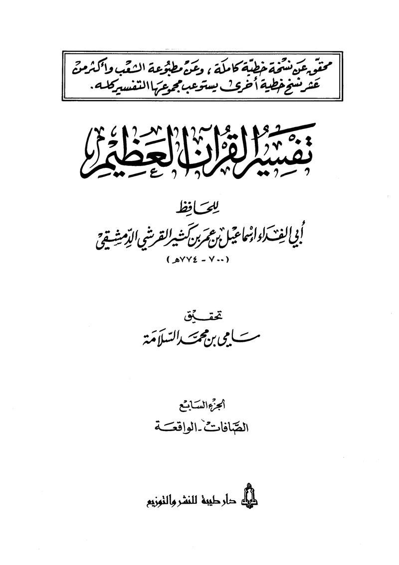 تفسير القرآن العظيم (المجلد السابع: الصافات - الواقعة)