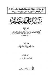 تفسير القرآن العظيم (المجلد السادس: النور – يس)