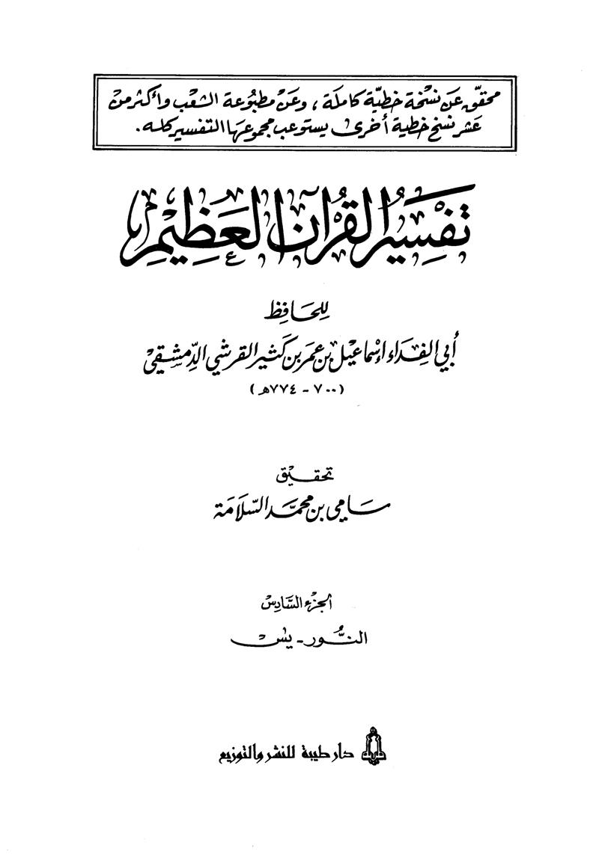 تفسير القرآن العظيم (المجلد السادس: النور - يس)