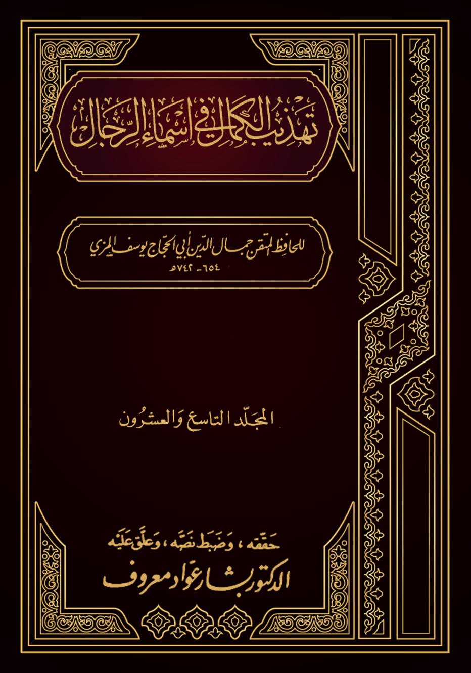 تهذيب الكمال في أسماء الرجال (المجلد التاسع والعشرون – مهلب – نعيم)