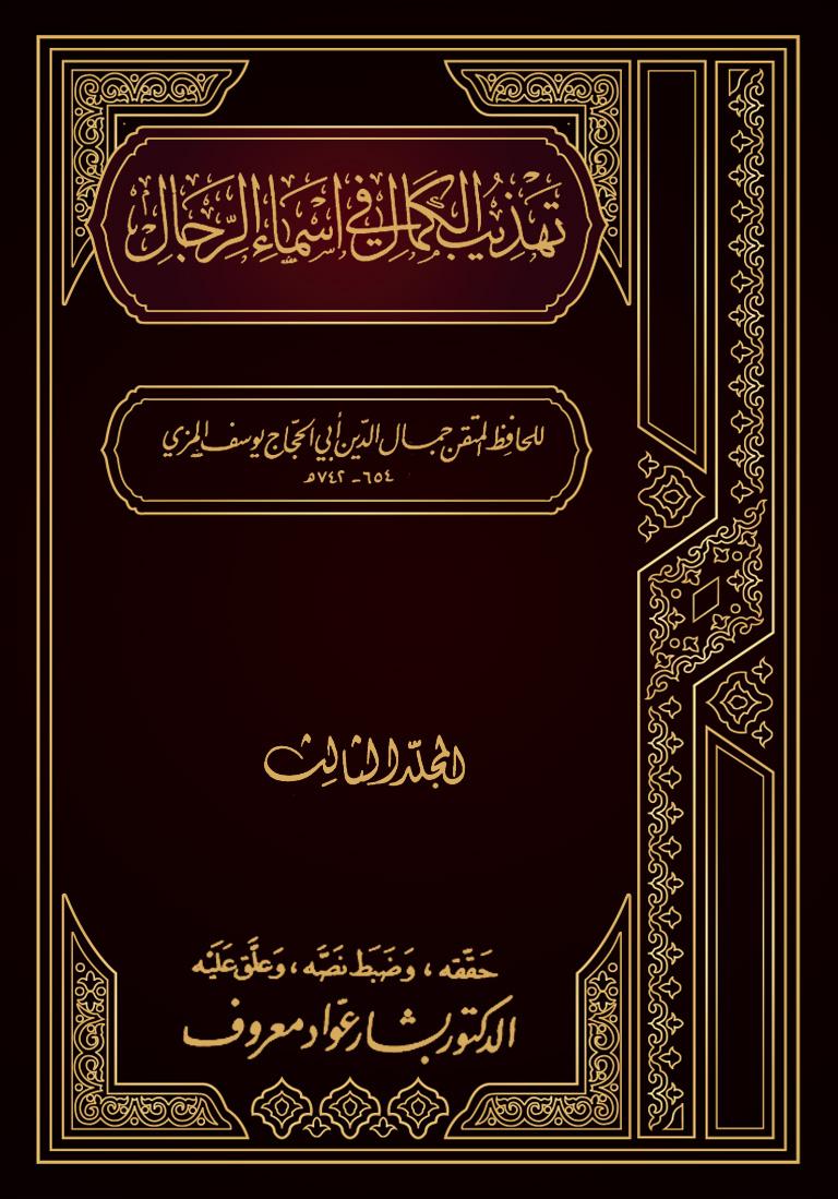 تهذيب الكمال في أسماء الرجال (المجلد الثالث – إسماعيل – أيوب)