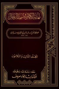 تهذيب الكمال في أسماء الرجال (المجلد الثالث والثلاثون – أبو إبراهيم – أبو ظبية)