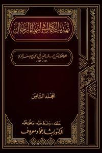 تهذيب الكمال في أسماء الرجال (المجلد الثامن – خارجة – ذيال)