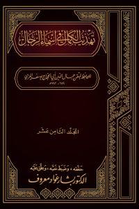 تهذيب الكمال في أسماء الرجال (المجلد الثامن عشر – عبد الرحمن بن يزيد بن جابر – عبدة)