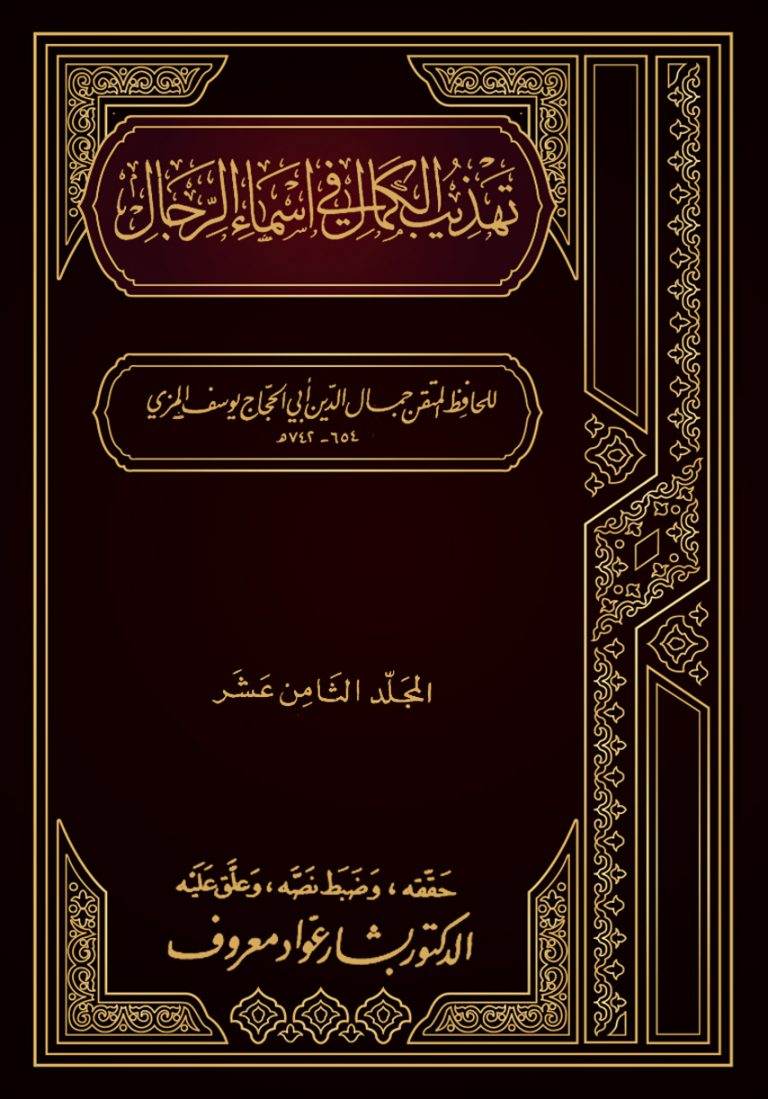 تهذيب الكمال في أسماء الرجال (المجلد الثامن عشر - عبد الرحمن بن يزيد بن جابر - عبدة)