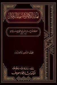 تهذيب الكمال في أسماء الرجال (المجلد الثامن والعشرون – مشاش – مهران)