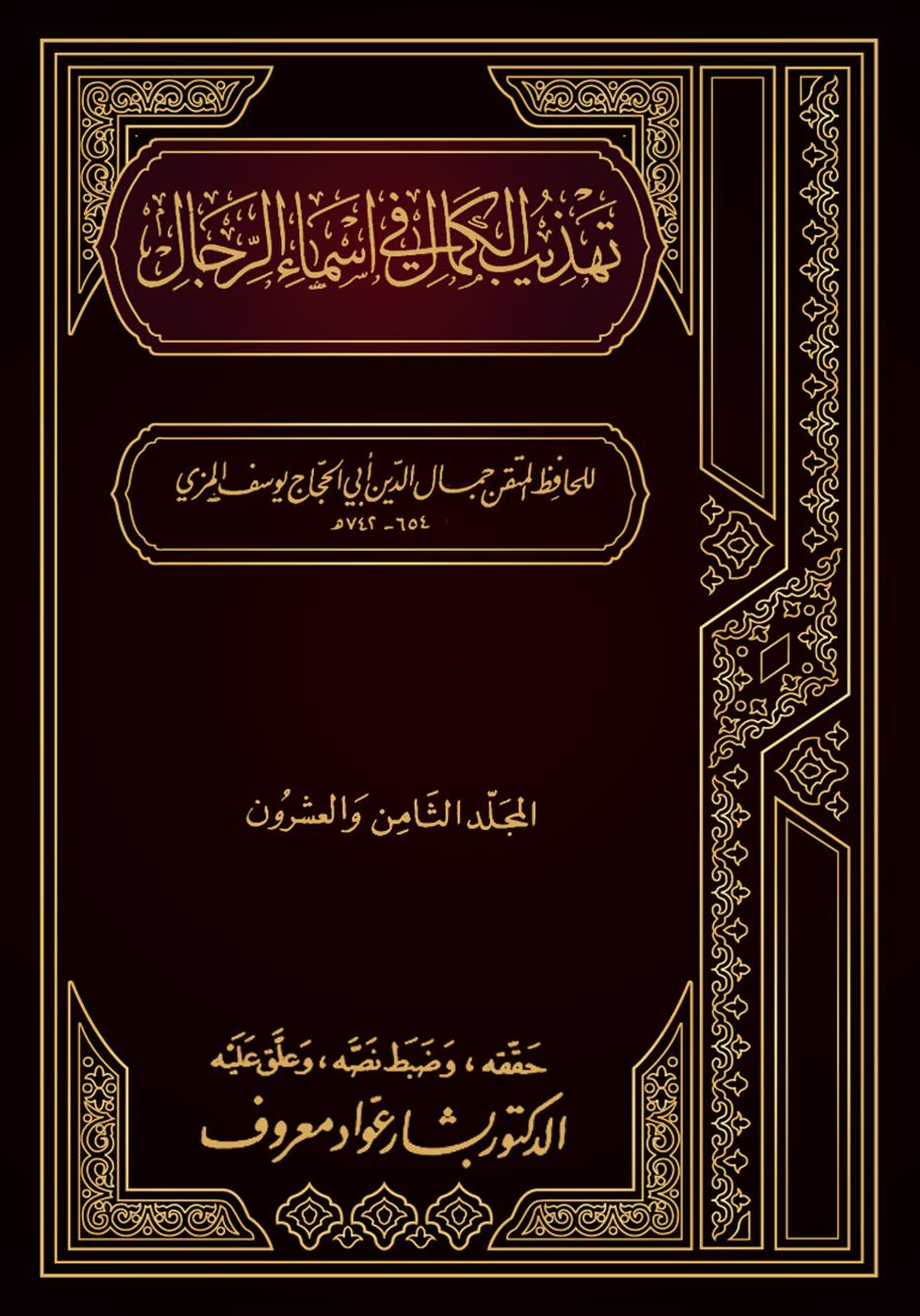 تهذيب الكمال في أسماء الرجال (المجلد الثامن والعشرون - مشاش - مهران)