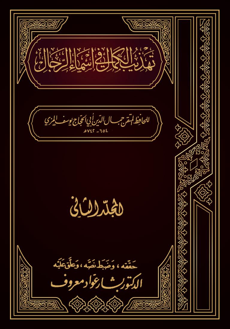 تهذيب الكمال في أسماء الرجال (المجلد الثاني – أبان – أسماء)