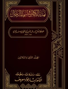 تهذيب الكمال في أسماء الرجال (المجلد الثاني والثلاثون – يحي بن المهلب – يونس)